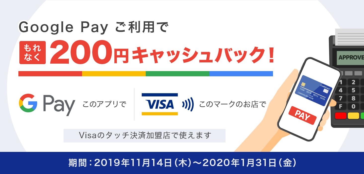 Google Pay にJNB Visaデビット登録でもれなく200円キャッシュバック。~2020/1/31。