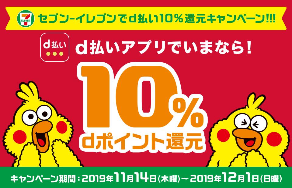 セブンイレブンでd払い10%バック。三井住友+QUICPay40%でOK。11/14~12/1。