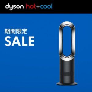 PayPayモールでDyson Hot+Cool AM09 BN ファンヒーター 夏冬兼用 羽なし扇風機が価格コム3.3万円⇒実質3万。