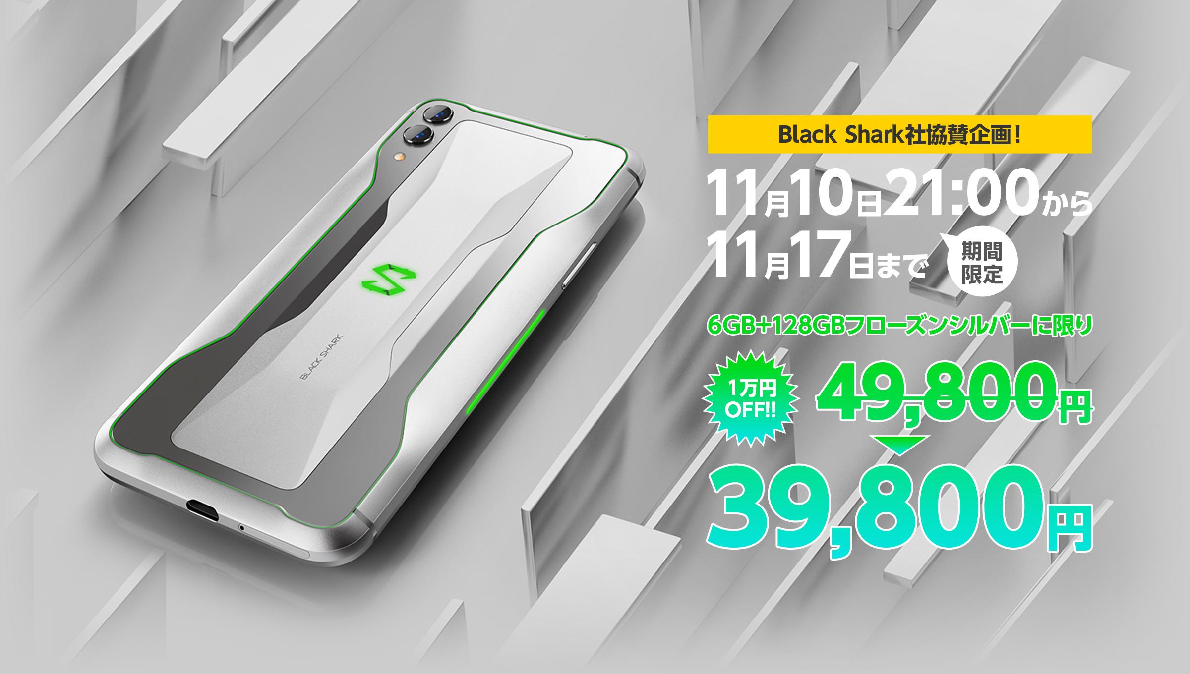 Xiaomi製Black Shark2がわずか39800円。6.39インチ/Snapdragon 855/RAM6GB+ROM128GBというハイエンドモデル。