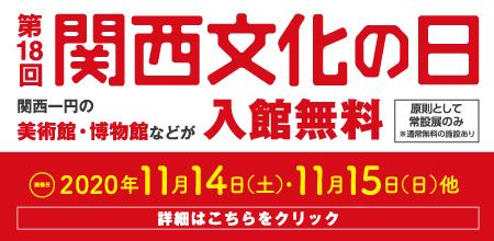 関西文化の日で美術館・博物館等650箇所の文化施設の入場料が無料へ。11/14~11/15。