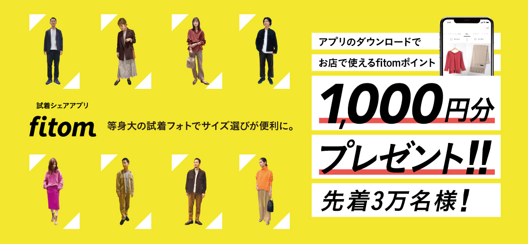 等身大の試着が楽しめるfitomで先着3万名にユナイテッド・アローズで使える1000円分のポイントが貰える。11/12 13時~。最初から楽天ブランドアベニューで買えばOK。