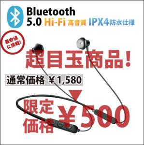 【本日限定】楽天でBluetooth5.0、IPX4防水対応ワイヤレスイヤホンが1580円⇒500円送料無料。本日0時~。