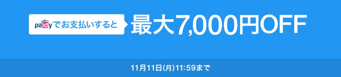ファッション通販SHOPLISTをPaidy翌月払で5000円以上買うと1000円キャッシュバック。最大7000円バックだけど後払いは癖になるぞ。癖になったら人生終わり。~11/11 12時。