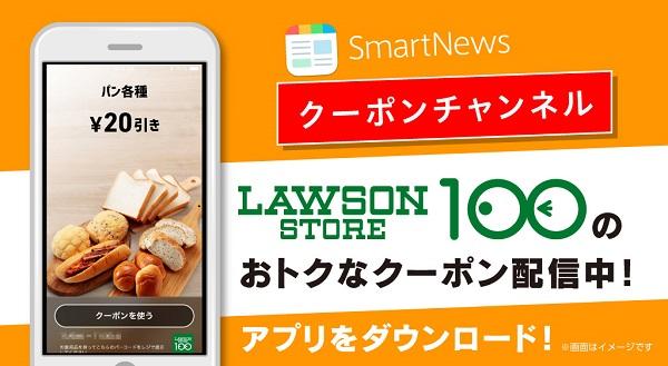 スマートニュースでローソンストア100で使えるおにぎり、パン20円引き、焼き芋20円~50円引きクーポンを配信中。~11/30。