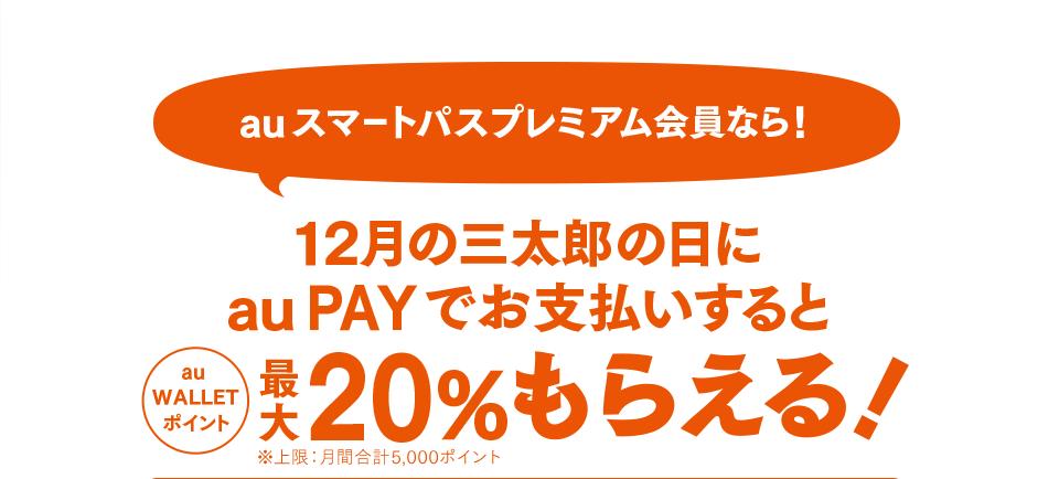 auの三太郎の日、auPay20%バック。auスマートパスプレミアム会員はWowma!で最大35%ポイント還元。