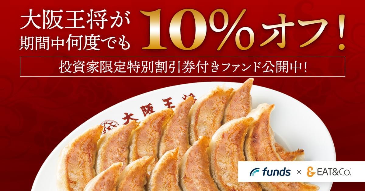 fundsで大阪王将に3万円以上出資すると10%OFF。利回り2%。