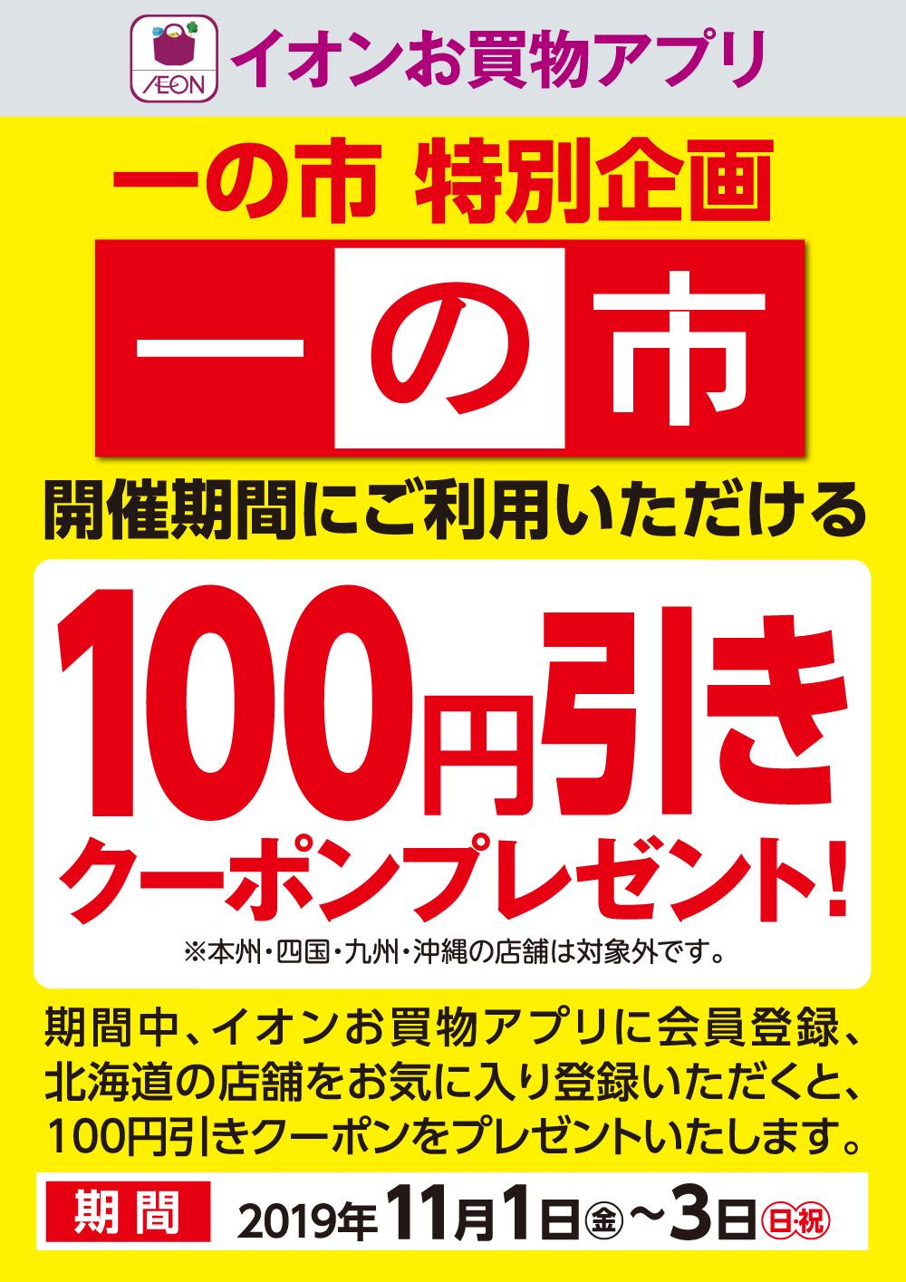 イオンお買い物アプリで北海道限定、一の市で使える100円引きクーポンを配布中。11/1~11/3。