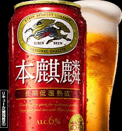 キリンビールの本麒麟350ml×6缶が抽選で1000名にその場で当たる。10/25 12時~11/14。