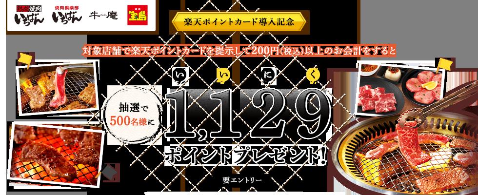 楽天ポイントカード提示で「熟成焼肉いちばん・焼肉倶楽部いちばん・牛庵・宝島」で買い物をすると、抽選で500名に1129ポイント付与。~12/2 2時。