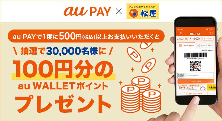 au Payと松屋で500円以上利用すると抽選で3万名に100ポイントが当たる。~11/30。