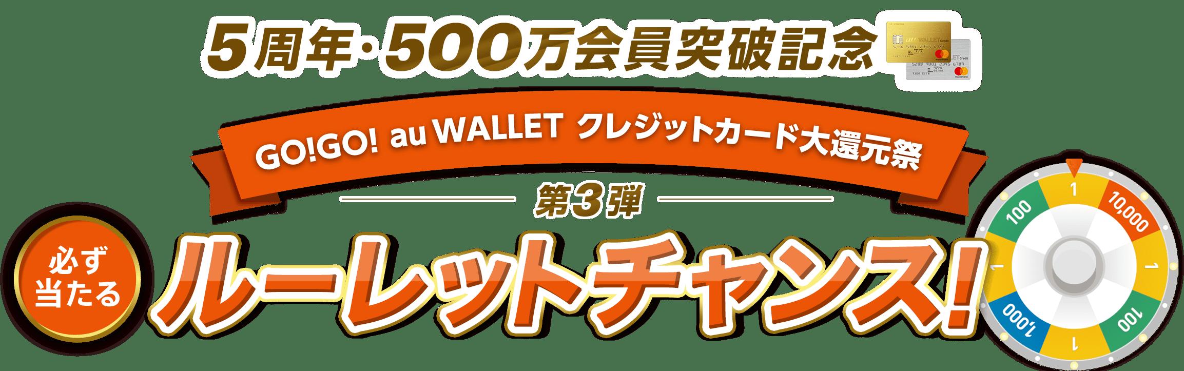 au Walletクレジットカードでルーレットチャンス。1,100,1000,10000Pが抽選でかならず当たる。~1/31。