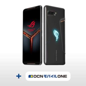 【在庫復活】OCNモバイルONEでASUS ROG Phone IIがいきなり11.5万円⇒8.8万円の激安セールで速攻で売り切れ。RAM12GB/ROM512GB、SD885Plus、6.59インチ、ウルトラハイエンド。