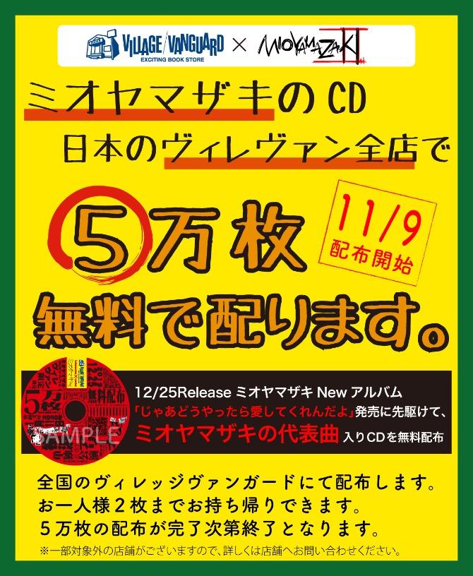 ヴィレッジヴァンガードで先着5万名にミオヤマザキニューアルバム「じゃあどうやったら愛してくれんだよ」がもれなく貰える。11/9~。