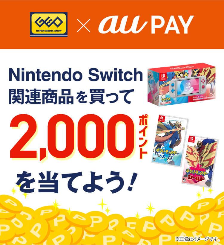 auPayでニンテンドースイッチの本体、ソフトを買うと抽選で1000名に2000ポイントが当たる。~1/15。