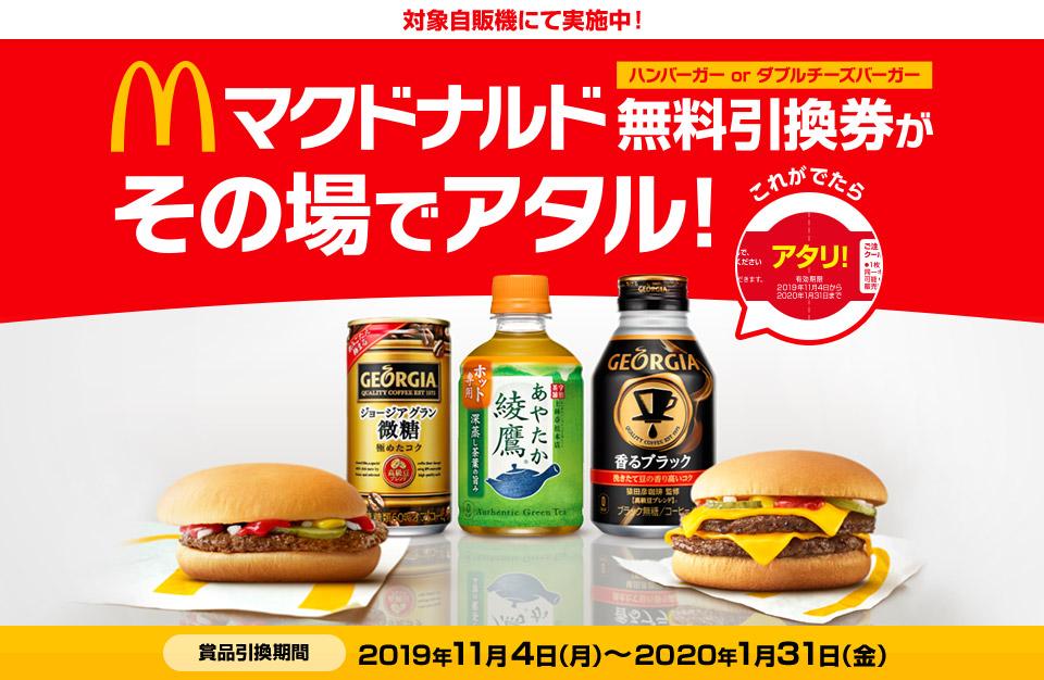 コカコーラの限定対応自動販売機でドリンクを買うと、マクドナルド商品が抽選でその場で当たる。~1/31。