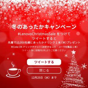 Lenovoで先着1万名にCoke ONドリンクチケットを配布中。~12/25。