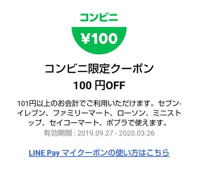 LINE Payで主要コンビニで使える100円OFFクーポンを配布中。9/27~2020/3/26。でも時代は三井住友カード40%。