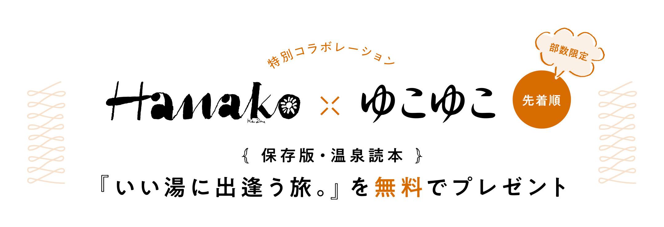 温泉読本のHanako×ゆこゆこが先着貰える。