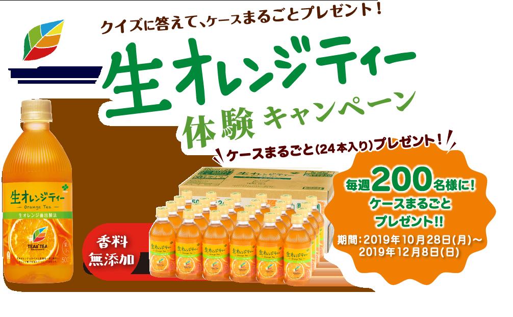 伊藤園のTEAs'TEA 生オレンジティー1ケースが毎週200名に当たる。~12/8。