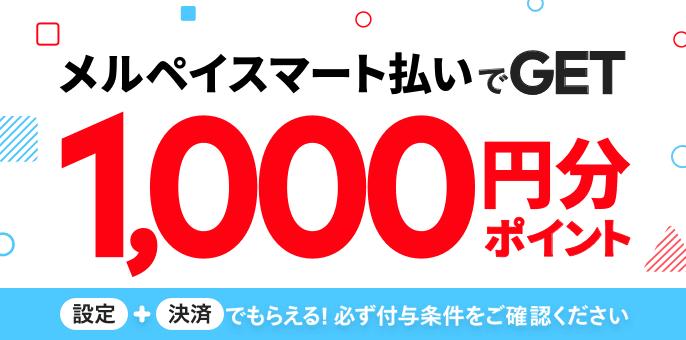 【今日まで】メルペイでスマート払いを始めるともれなく1000ポイントが貰える。新規で合計3500ポイント貰える。後払いの名前ロンダリング。12/3~1/7。