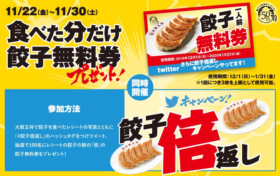 大阪王将で餃子を食べると餃子無料券が食べた分だけもらえる「倍返し」キャンペーンを開催中。~11/30。