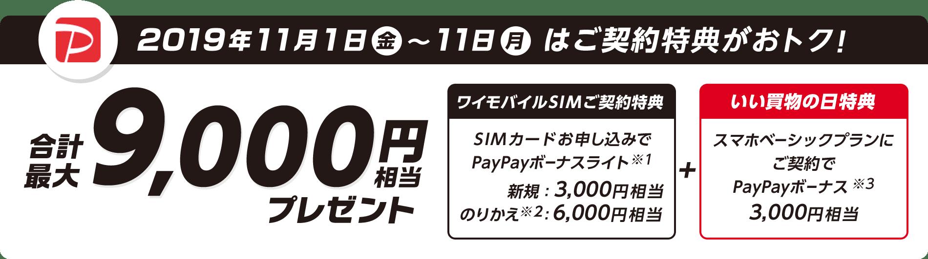 ワイモバイルでSIM単体契約で通常特典に加え3000円PayPayがもらえる。~11/11。