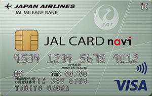 【改悪?】JALカード navi(学生専用)の入会特典5000eJALポイントが2000マイルへ、飛ぶほどボーナスマイル、ためるほどボーナスマイル、海外旅行ボーナスマイルが廃止へ。