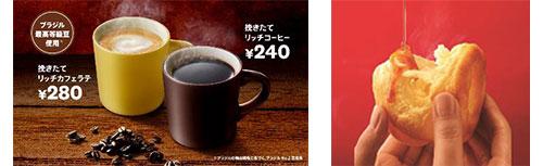ケンタッキーフライドチキンで「挽きたてリッチコーヒー」と「ビスケット」のセットが100円。カフェラテセットが150円。11/15~11/21。