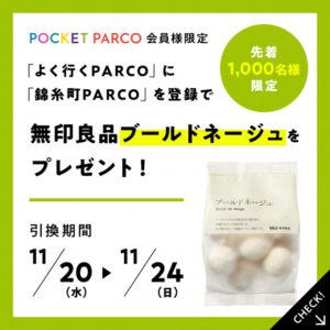 錦糸町PARCOでPOCKETPARCOアプリで先着1,000名に無印良品『ブールドネージュ』がもらえる。11/20~11/24 10時~24時。