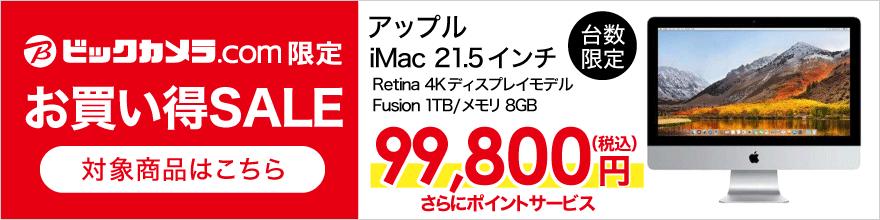 ビックカメラ.comで旧型MacBookPro、iMacが大幅値下げセール。
