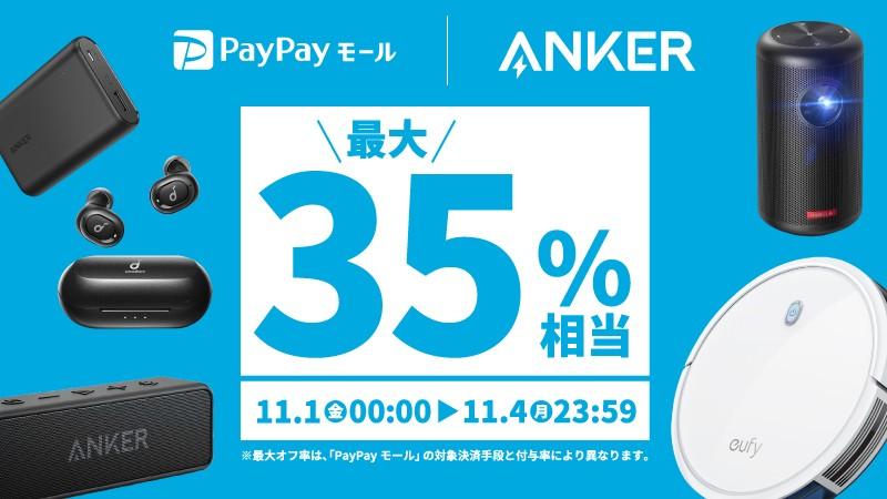 PayPayモールでAnkerが取扱開始。最大35%バック。~11/11。