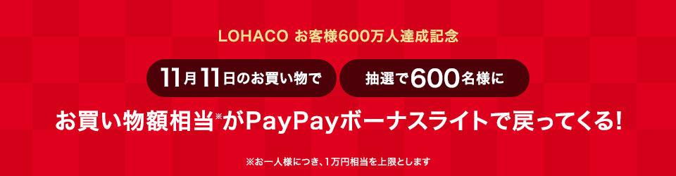 LOHACOで11/11のいい買い物の日限定、抽選で600名に買い物全額PayPayバック。~11/12 2時。
