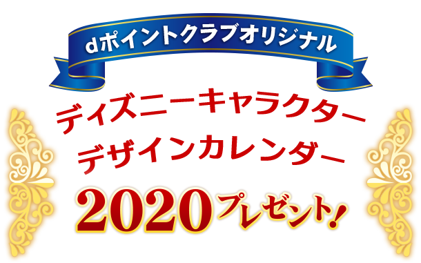 ドコモショップで ディズニーキャラクターデザインカレンダーを無料配布予定。ドコモユーザー以外も貰える。11/11~12/20。