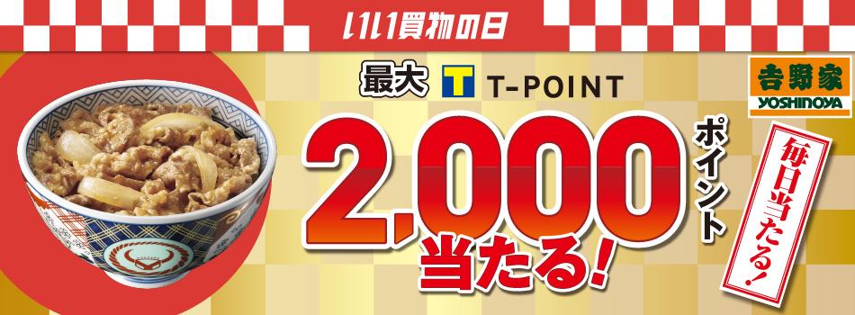 Yahoo!ズバトクで吉野家くじで最大2000Tポイントが当たる。当日に吉野家で食べる必要あり。~11/30。
