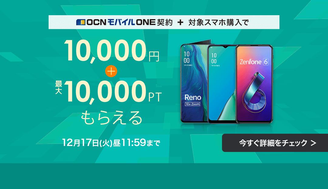 ひかりTVショッピングでZenfone6やP30などがOCN モバイル ONE契約で1万円キャッシュバック&1万P付与。~12/17 12時。