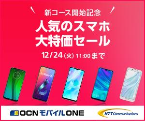 【最低維持費が値引きへ】OCN モバイル ONEで新プラン開始セール。MNP4000円引き、P30liteが4800円、Xperia Aceが41000円、iPhone7が12000円など。11/20~12/24 11時。