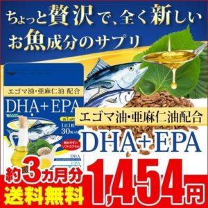 Yahoo!ショッピングでDHA EPA 1ヶ月分サプリメントが111円でセール中。
