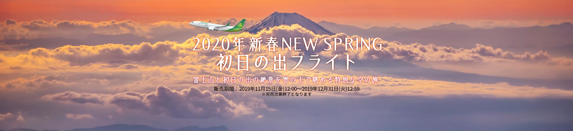 LCCのSPRINGで新春NEWSPRING。成田発で富士山と初日の出を見て成田に帰ってくる。お値段1万円から。