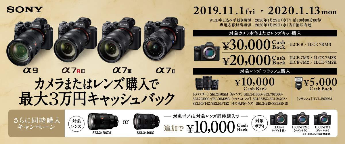 ソニーのミラーレス一眼カメラ「α7Ⅲ」がついにキャッシュバック2万円へ。レンズも対象。~10/11。