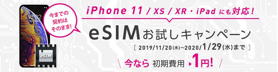 IIJmioでiPhoneで使えるeSIMが新規事務手数料1円。6GBで1520円、違約金なしのデータ回線。~1/29。