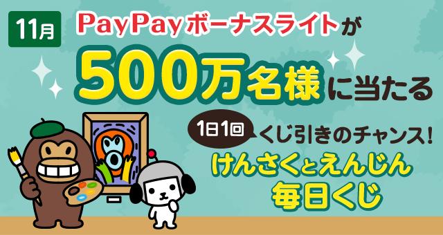 Yahoo!けんさくとえんじん 毎日くじでPAYPAY1円分が1088万名、アプリでセブンイレブンカフェラテがその場で当たる。~3/31。