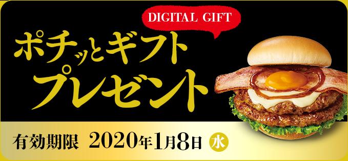 モスバーガーで『ダブルとびきりベーコン&チーズ~北海道産ゴーダチーズ使用~』が毎日100名に当たる。~12/4。