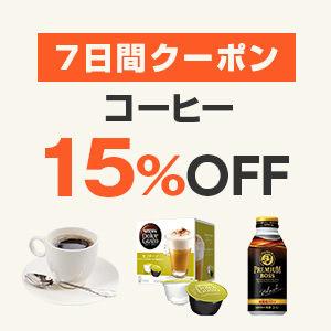 Yahoo!ショッピングで1万円以下で使えるスターバックス、illy、バリスタ、両手にコーヒー女のコーヒー15%OFFクーポンを配布中。本日限定。