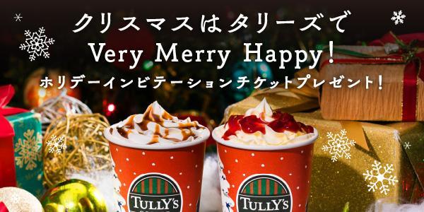 タリーズで友達とドリンク半額となるVery Merry Happyキャンペーンを開催中。毎日1000名、合計10000名にその場で当たる。~12/13。