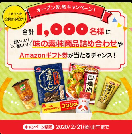 味の素のBeachページがオープンで、抽選で1000名に味の素(株)商品の詰め合わせやAmazonギフト券(500円分)が当たる。~2020/2/21 12時。