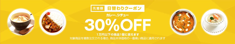 Yahoo!ショッピングでゴーゴーカレーが5食1500円、更に20%OFF。