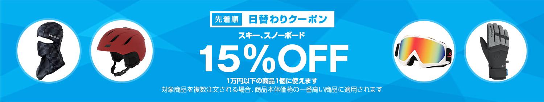Yahoo!ショッピングで1万円以下でスキー、スノーボード15%OFFクーポンを配布中。本日限定。