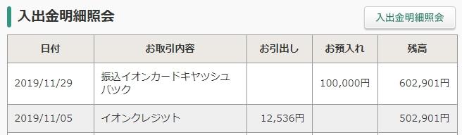 管理人にもイオンカードが20%MAX、10万円が着弾したぞ。11/29付。