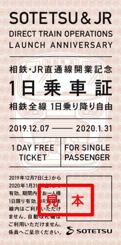 相鉄ジョイナスと二俣川駅で相鉄1日乗車券が先着1万名にもれなく貰える。12/7限定。